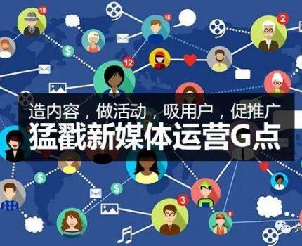 企业新媒体运营之公众号运营(一)