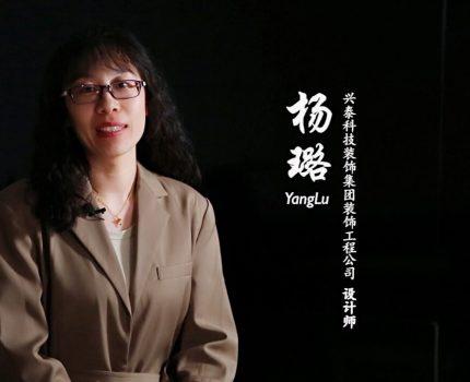 兴泰科技装饰集团|杨璐专访:谋生很辛苦,热爱就不一样了